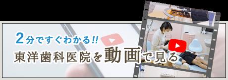 2分ですぐわかる!!徳島県鳴門市の東洋歯科医院を動画で見る