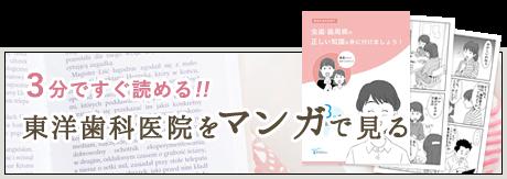 3分ですぐ読める!!徳島県鳴門市の東洋歯科医院をマンガで見る